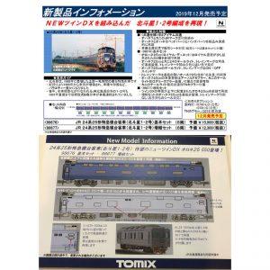 トミックス 98676 24系25形北斗星