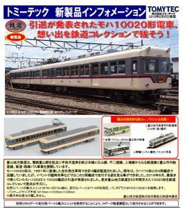 鉄コレ 富山地鉄10020形