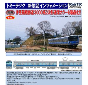 鉄コレ 伊豆箱根鉄道3000系(3505編成)