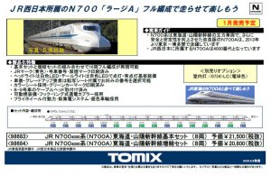 トミックス N700A