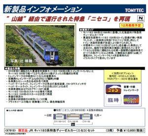 トミックス キハ183系ニセコ