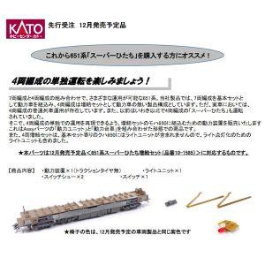 カトー 28-229 651系増結セット用動力装置