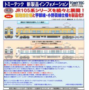 鉄コレ 105系福塩線、宇部・小野田線