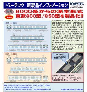 鉄コレ 東武800型・850型
