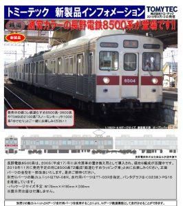 鉄コレ 長野電鉄8500系 T4編成