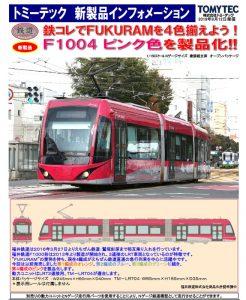 鉄コレ 福井鉄道F1000形 FUKURAM ピンク