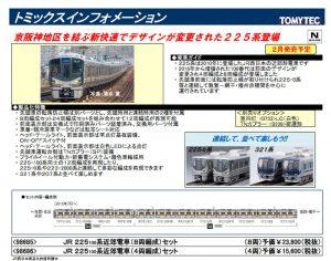 トミックス 225系100番台