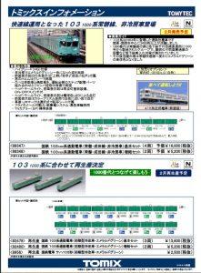 103系常磐線