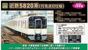 GM 近鉄5820系