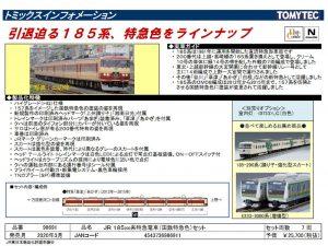 トミックス185系国鉄特急色