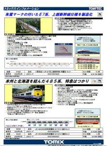 トミックス E7系上越新幹線