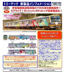 鉄コレ 伊豆箱根鉄道 7000系 ラブライブ