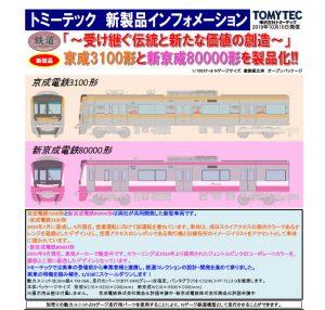 鉄道コレクション 京成3100形、新京成80000形