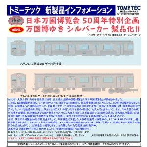 鉄コレ 大阪市交30系