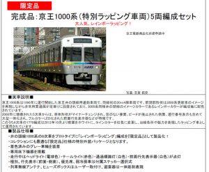 GM 京王1000系 レインボーラッピング車