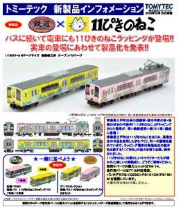 鉄コレ 青い森鉄道701系 11ぴきのねこ