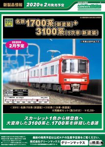 GM 名鉄1700系・3100系新塗装