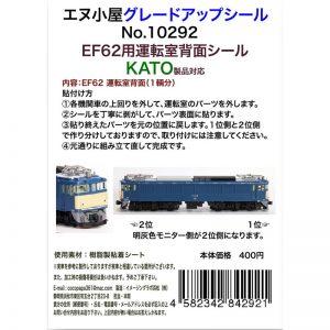 エヌ小屋 No.10292 KATO EF62用 運転室背面シール