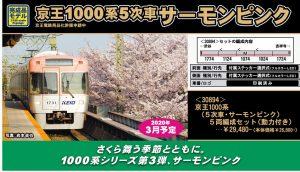 GM 京王1000系サーモンピンク