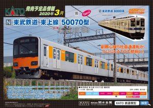 カトー 東武東上線 50070型