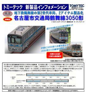 鉄コレ 名古屋市交通局鶴舞線3050形