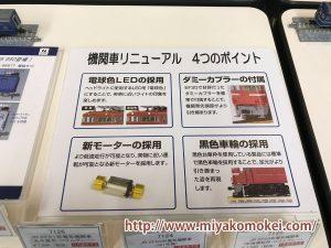 トミックス 機関車リニューアル M13モーター