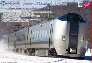カトー 789系1000番台 「カムイ・すずらん」