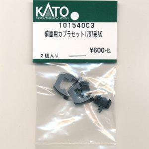 101540C3 前面用カプラセット(787系AK)