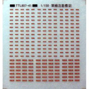 TTL807-41 架線注意標記インレタ