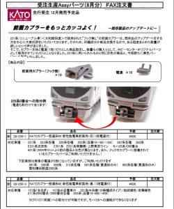 カトー 28-250-1 KATOカプラー密連形#2 新性能電車前面用・灰 (1段電連付)