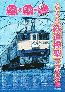 さいたま・大宮鉄道模型フェスタ2019winter