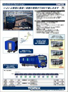 トミックス 相鉄12000系