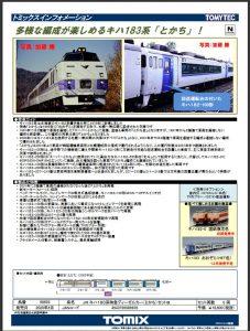 トミックス キハ183系とかち