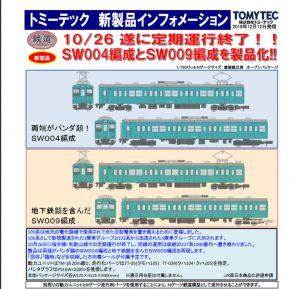 鉄コレ 105系 桜井・和歌山線