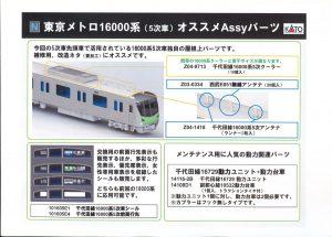 カトー 東京メトロ16000系Assyパーツ