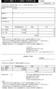 3ライト基板ポジション申込書