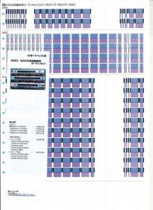 夢ソフトウェア工房 21056 2000/N2000系気動車用カーテンセット