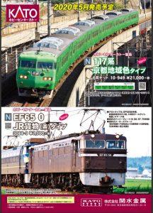 ホビーセンターカトー 117系京都地域色タイプ、EF65 0 JR貨物(茶)タイプ