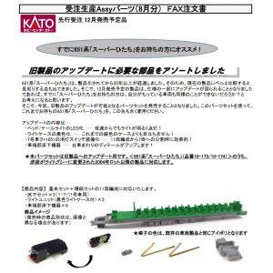 カトー 28-225 651系 アップデートパーツセット (床板ライトグレー製品対応)
