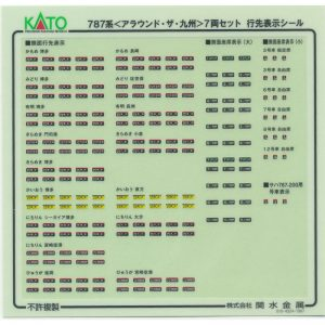 カトー 4238-3E1 787系A九州7両セットシール