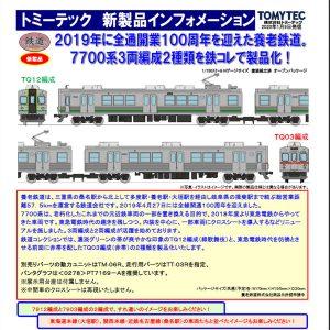 鉄コレ 養老鉄道7700系