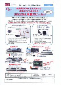 カトー (HO) EF81 車載スピーカー
