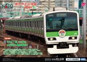 カトー 10-1618 E231系500番台山手線最終編成
