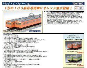 トミックス 103系オレンジ