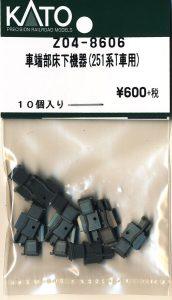 カトー Z04-8606 車端部床下機器(251系T車用)
