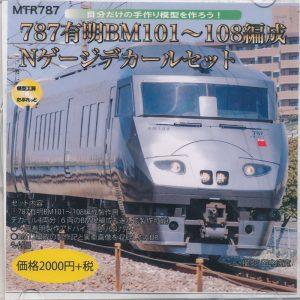 MTR787 787有明BM101~108編成 Nゲージデカールセット