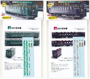 模型工房たぶれっと MTR1790・1791