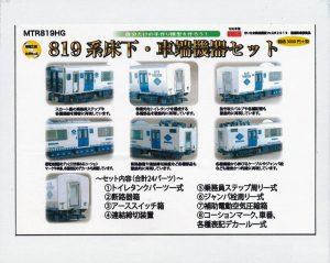 MTR819HG 819系床下・車端機器セット