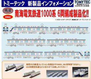 鉄コレ 南海1000系