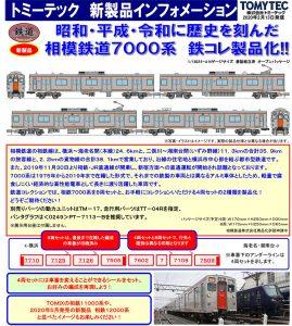 鉄コレ 相鉄7000系